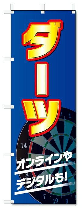 のぼり旗 ダーツ (W600×H1800)