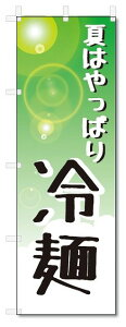 のぼり旗 冷麺 (W600×H1800)