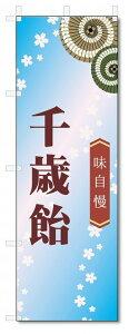 のぼり旗 千歳飴 (W600×H1800)和菓子