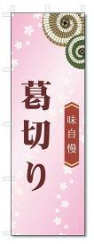 のぼり旗 葛切り (W600×H1800)和菓子