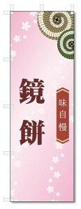 のぼり旗 鏡餅 (W600×H1800)和菓子