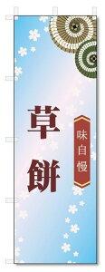 のぼり旗 草餅 (W600×H1800)和菓子