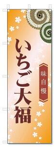 のぼり旗 いちご大福 (W600×H1800)和菓子