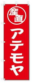 のぼり旗 産直 アテモヤ (W600×H1800)沖縄