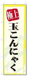 のぼり旗 極上 玉こんにゃく (W600×H1800)