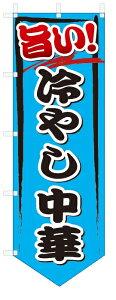 のぼり旗 旨い 冷やし中華 (W600×H1800ベース型)