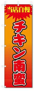 のぼり旗 チキン南蛮 (W600×H1800)