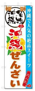 のぼり旗 沖縄ぜんざい (W600×H1800)