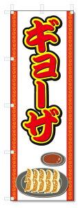 のぼり旗 餃子 (W600×H1800)ギョーザ
