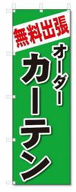 のぼり のぼり旗 無料出張 オーダーカーテン(W600×H1800)