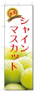 のぼり旗 シャインマスカット (W600×H1800)