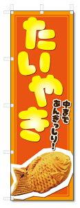 のぼり旗 たいやき (W600×H1800)たい焼き