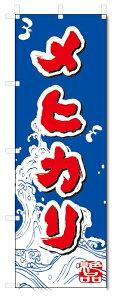 のぼり旗 メヒカリ (W600×H1800)
