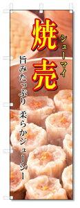 のぼり旗 焼売 (W600×H1800)シュウマイ