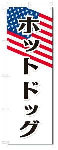 のぼり旗 ホットドッグ (W600×H1800)
