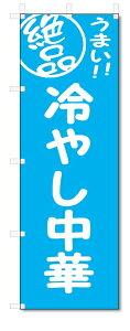 のぼり旗 冷やし中華 (W600×H1800)