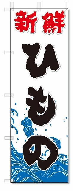 のぼり のぼり旗 新鮮 ひもの(W600×H1808) 海鮮