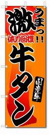 のぼり のぼり旗 激うま 牛タン (W600×H1800)焼き肉店