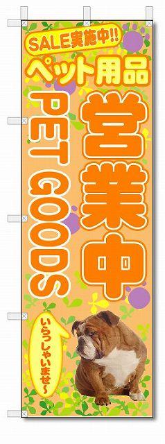 のぼり旗 ペット用品 営業中 (W600×H1800)ペットショップ