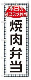 のぼり のぼり旗 焼肉弁当(W600×H1800)