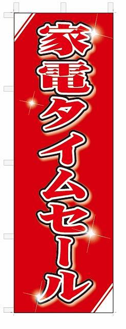 のぼり のぼり旗 家電タイムセール(W600×H1800)