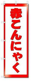 のぼり のぼり旗 赤こんにゃく (W600×H1800)