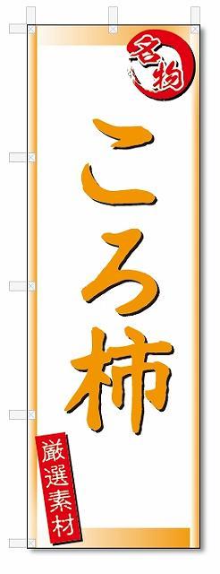 のぼり のぼり旗 ころ柿 (W600×H1800)
