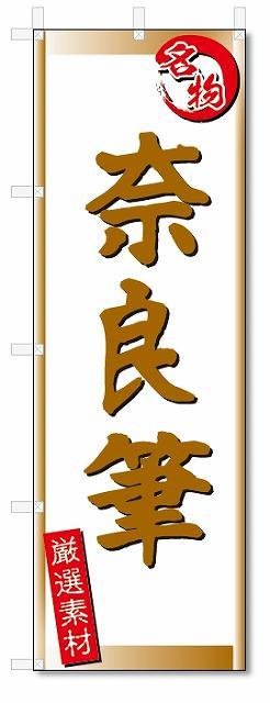 のぼり のぼり旗 奈良筆 (W600×H1800)