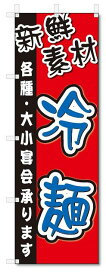 のぼり のぼり旗  冷麺(W600×H1800)焼肉・焼き肉