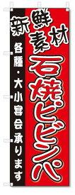 のぼり のぼり旗 石焼ピビンパ (W600×H1800)焼肉・焼き肉