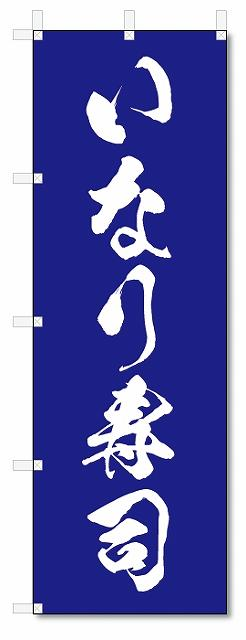 のぼり のぼり旗 いなり寿司 (W600×H1800) 海鮮