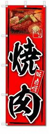 のぼり のぼり旗 焼き肉 (W600×H1800)焼肉