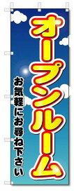 のぼり のぼり旗 オープンルーム (W600×H1800)不動産