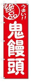 のぼり のぼり旗 絶品 鬼饅頭 (W600×H1800)