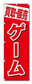 のぼり のぼり旗 買取・販売 ゲーム (W600×H1800) リサイクル