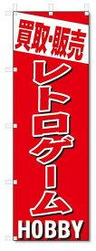 のぼり のぼり旗 買取・販売 レトロゲーム (W600×H1800) リサイクル