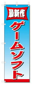 のぼり のぼり旗 ゲームソフト (W600×H1800)