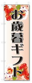 のぼり のぼり旗  お歳暮ギフト (W600×H1800)