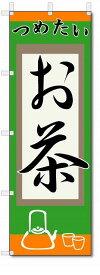 のぼり のぼり旗 つめたい お茶 (W600×H1800) ドリンク