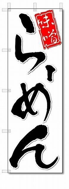 のぼり のぼり旗 味噌らーめん (W600×H1800) ラーメン