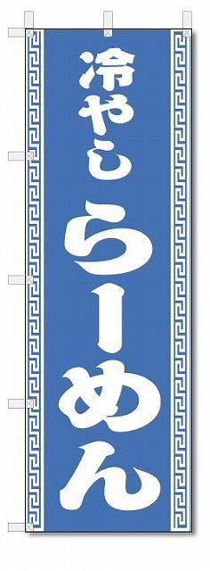 のぼり のぼり旗 冷やしらーめん (W600×H1800) ラーメン
