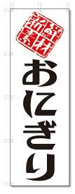 のぼり のぼり旗 新鮮素材 おにぎり(W600×H1800)