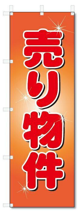 のぼり のぼり旗 売り物件 (W600×H1800)不動産