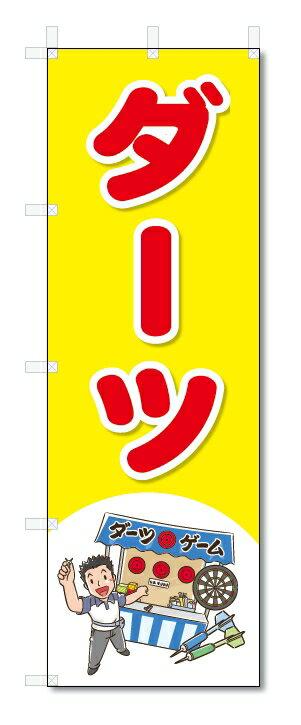 のぼり のぼり旗 ダーツ (W600×H1800)屋台