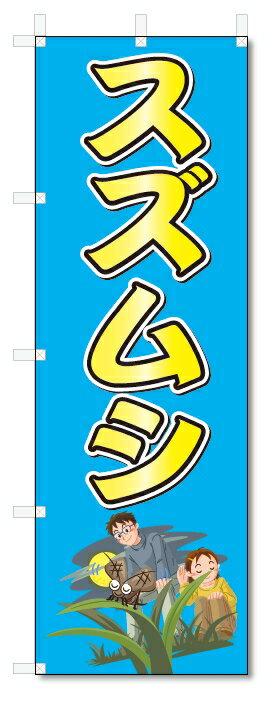 のぼり のぼり旗 スズムシ (W600×H1800)