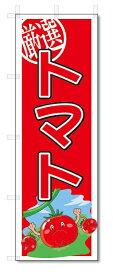 のぼり のぼり旗 トマト (W600×H1800) 野菜