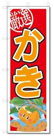 のぼり のぼり旗 かき (W600×H1800)柿 果物