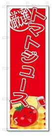 のぼり のぼり旗 トマトジュース (W600×H1800)