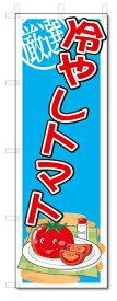のぼり のぼり旗 冷やしトマト (W600×H1800)