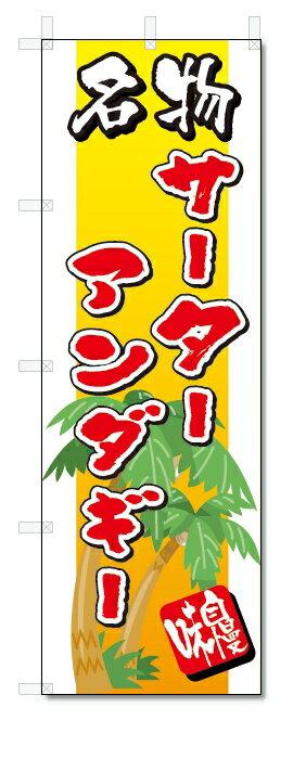 のぼり旗 名物 サーター アンダギー(W600×H1800)沖縄